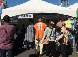 霧島ふるさと祭 2日目!