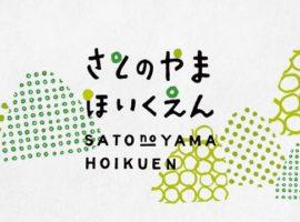 京都に新しい保育園を作ります!