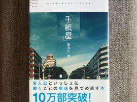 『手紙屋』喜多川泰