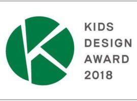 そらのまちほいくえん :キッズデザイン賞をいただきました