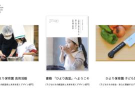 キッズデザイン賞2020経済産業大臣賞をひより保育園が受賞!