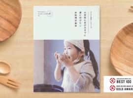 グッドデザイン賞金賞のレシピ本をプレゼント!
